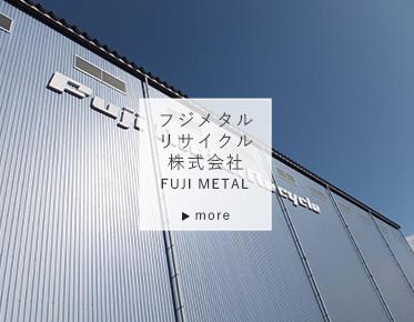 フジメタルリサイクル株式会社